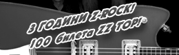 3 years Radio Z-Rock! 100 tickets for ZZ TOP! Promo web site